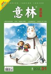 意林原创版·讲述 月刊 2012年01期(仅适用PC阅读)