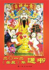 2012(壬辰)年通书(仅适用PC阅读)