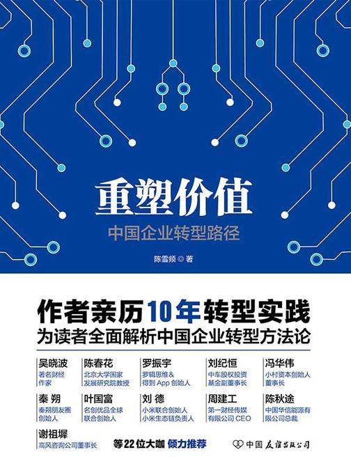 重塑价值:中国企业转型路径(吴晓波、罗振宇、秦朔等22位老师倾力推荐)
