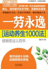 一劳永逸:运动养生1000法