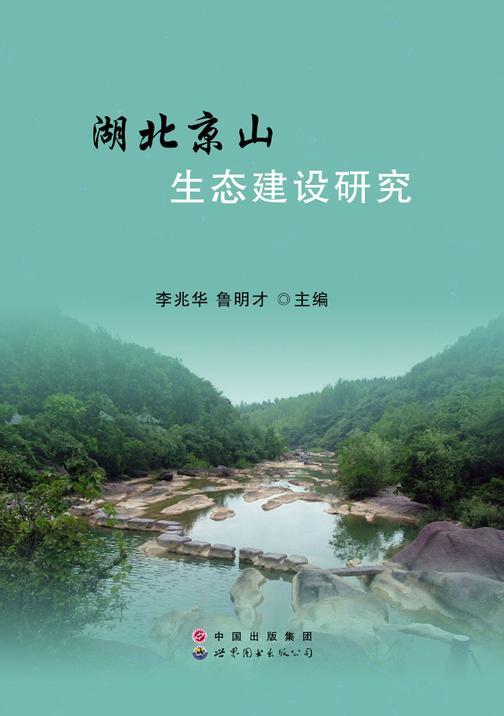湖北京山生态建设研究