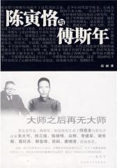 陈寅恪与傅斯年(试读本)