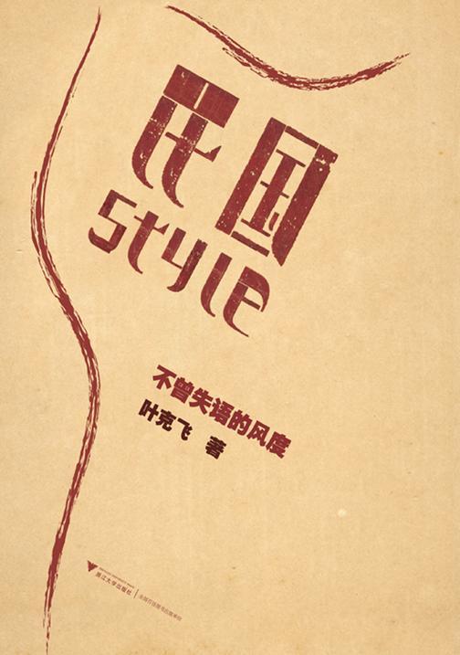 民国Style
