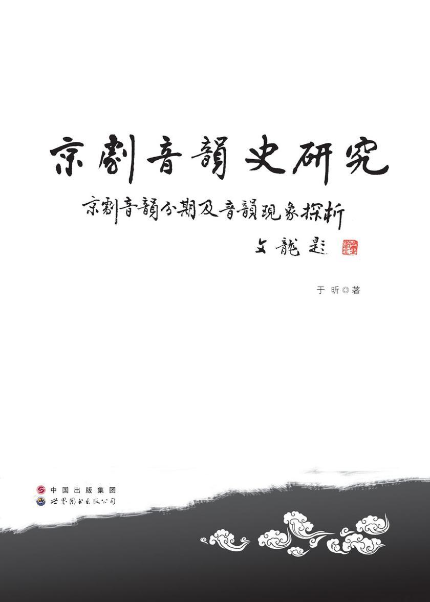 京剧音韵史研究(仅适用PC阅读)