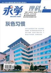 求学·理科版 月刊 2012年01期(仅适用PC阅读)
