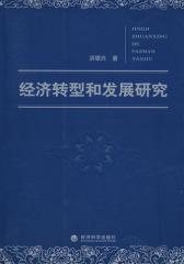 经济转型和发展研究