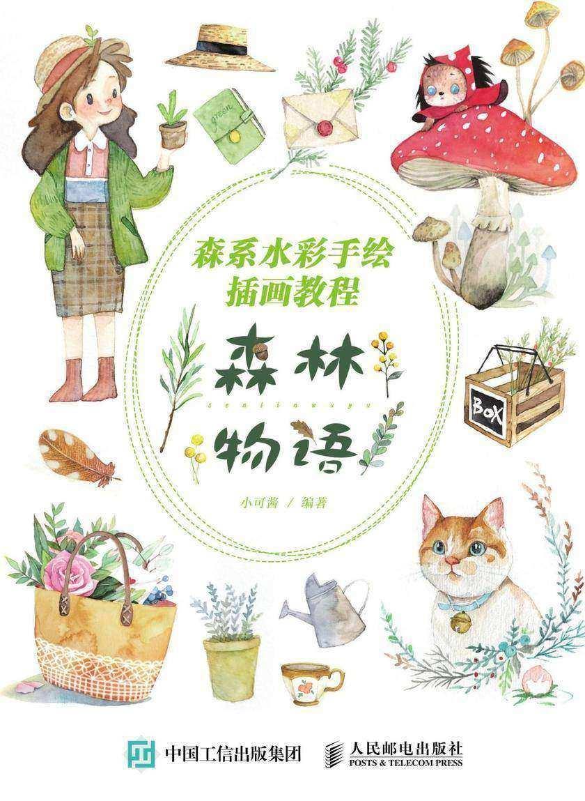 森系水彩手绘插画教程:森林物语