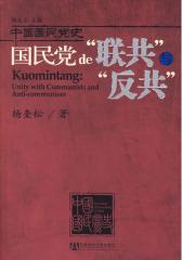"""国民党的""""联共""""与""""反共""""(试读本)"""
