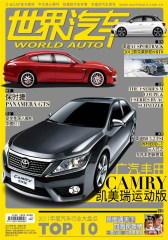 世界汽车 月刊 2012年01期(仅适用PC阅读)