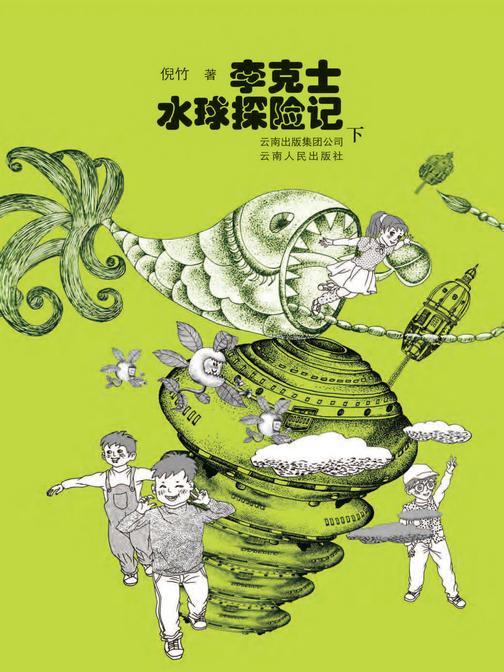 李克士水球探险记(下)(仅适用PC阅读)
