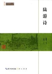 民国国学文库陆游诗