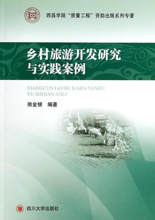 乡村旅游开发研究与实践案例