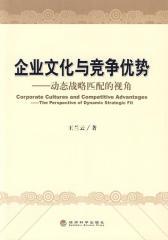 企业文化与竞争优势——动态战略匹配的视角