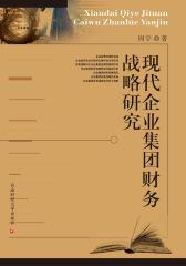 现代企业集团财务战略研究