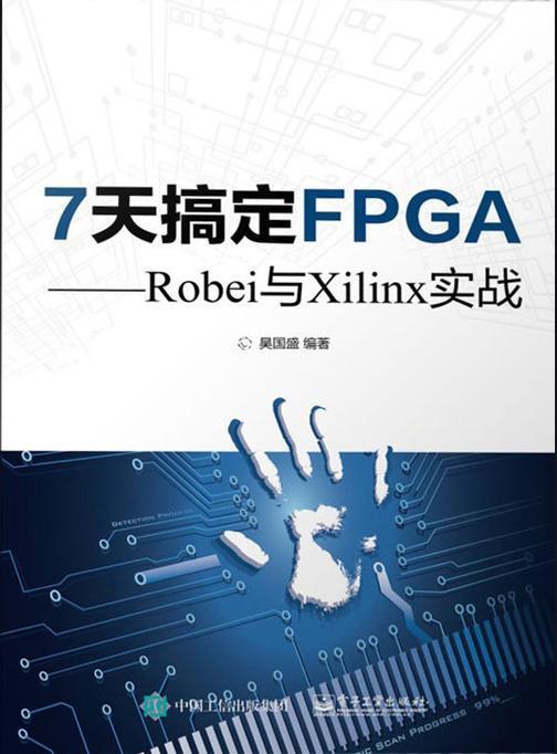 7天搞定FPGA:Robei与Xilinx实战