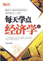 每天学点经济学Ⅱ(试读本)