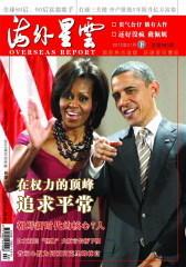 海外星云 半月刊 2012年02期(仅适用PC阅读)