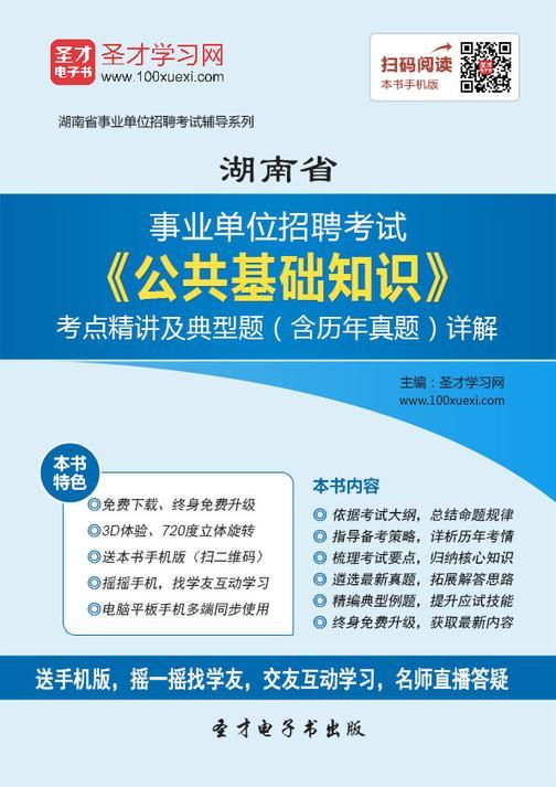 2018年湖南省事业单位招聘考试《公共基础知识》考点精讲及典型题(含历年真题)详解