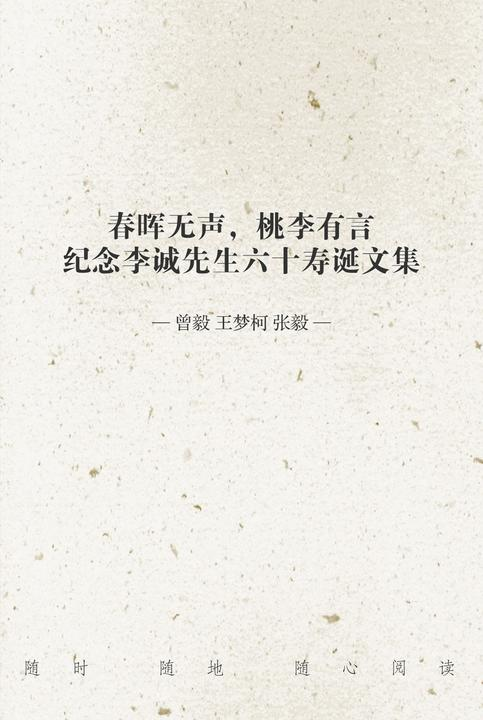 春晖无声,桃李有言——纪念李诚先生六十寿诞文集