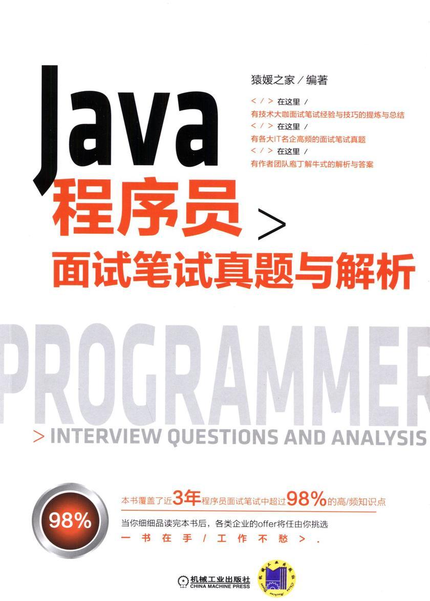 Java程序员面试笔试真题与解析
