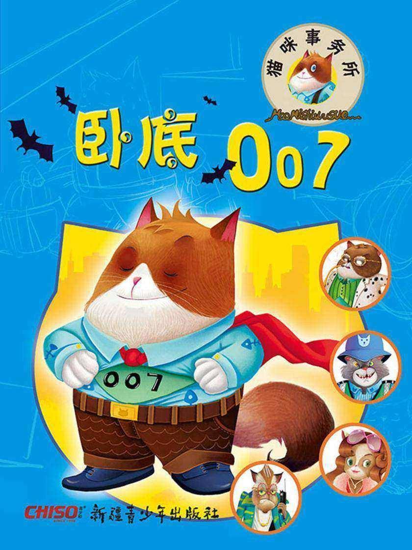 猫咪事务所3:卧底007