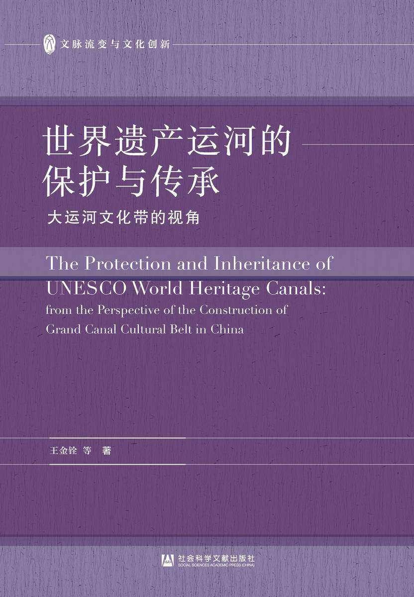 世界遗产运河的保护与传承:大运河文化带的视角(文脉流变与文化创新)