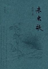 未央歌(试读本)