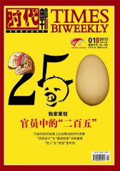 时代邮刊 月刊 2012年01期(仅适用PC阅读)