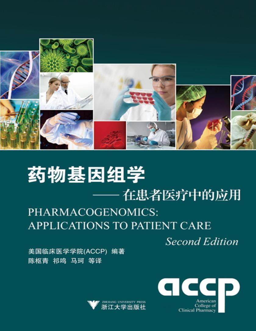 药物基因组学:在患者医疗中的应用(仅适用PC阅读)