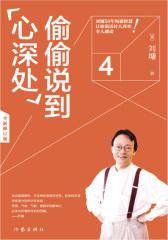 偷偷说到心深处4(刘墉超强说话术)