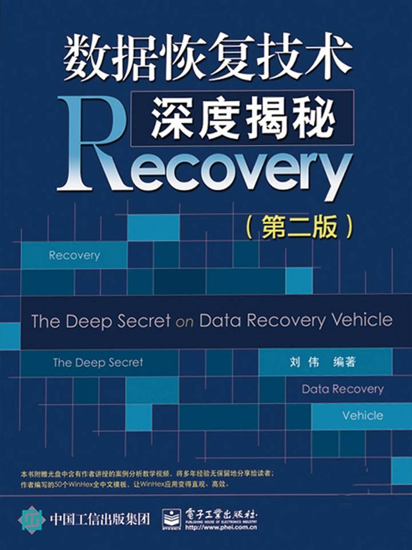 数据恢复技术深度揭秘(第二版)