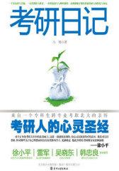 考研日记(试读本)