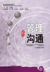 整合管理系列丛书:管理沟通