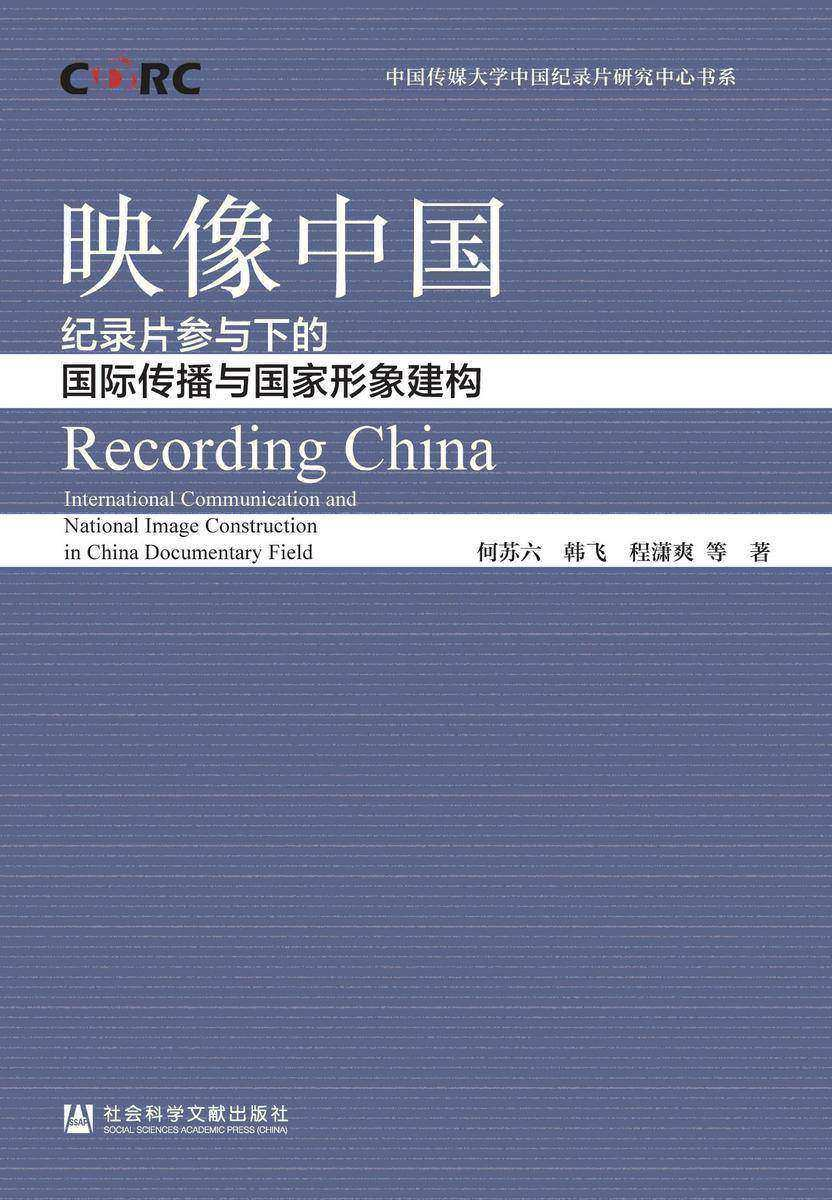 映像中国:纪录片参与下的国际传播与国家形象建构(中国传媒大学中国经录片研究中心书系)