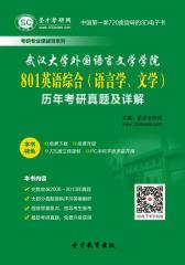 [3D电子书]圣才学习网·武汉大学外国语言文学学院801英语综合(语言学、文学)历年考研真题及详解(仅适用PC阅读)