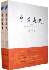 中国通史(试读本)