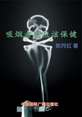 吸烟者更应该保健