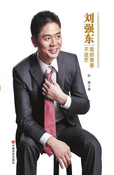 刘强东:我的青春不迷茫