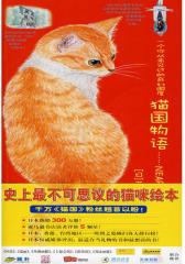 猫国物语:一个你从未见过的奇幻国度Neargo ( 超人气绘本011 ) (火爆上市)(试读本)