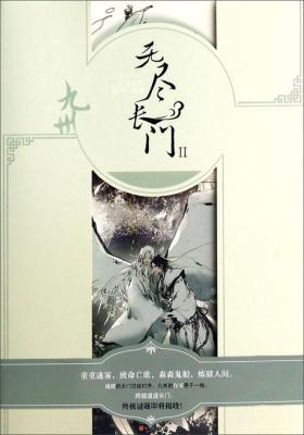 九州·无尽长门Ⅱ:亡歌