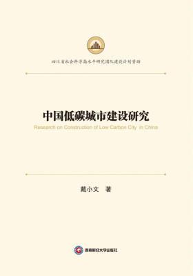 中国低碳城市建设研究