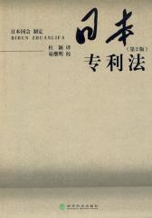 日本专利法(第2版)