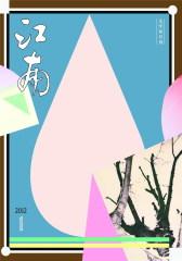 江南 双月刊 2012年01期(仅适用PC阅读)