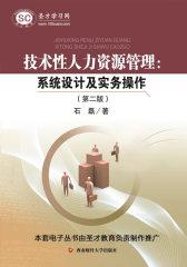 [3D电子书]圣才学习网·技术性人力资源管理:系统设计及实务操作(仅适用PC阅读)