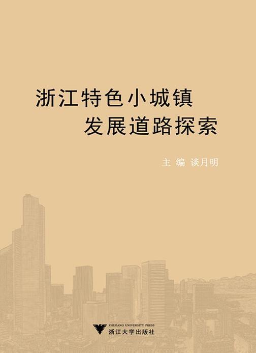 浙江特色小城镇发展道路探索