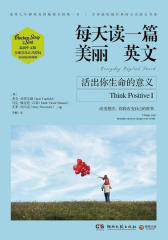 每天读一篇美丽英文:活出你生命的意义:汉英对照 (心灵鸡汤)