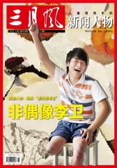 三月风 月刊 2011年08期(仅适用PC阅读)