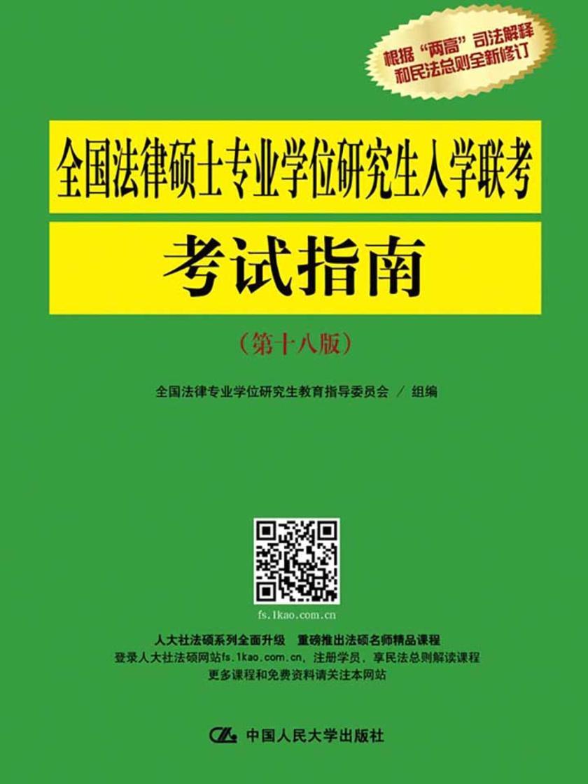 全国法律硕士专业学位研究生入学联考考试指南(第十八版)