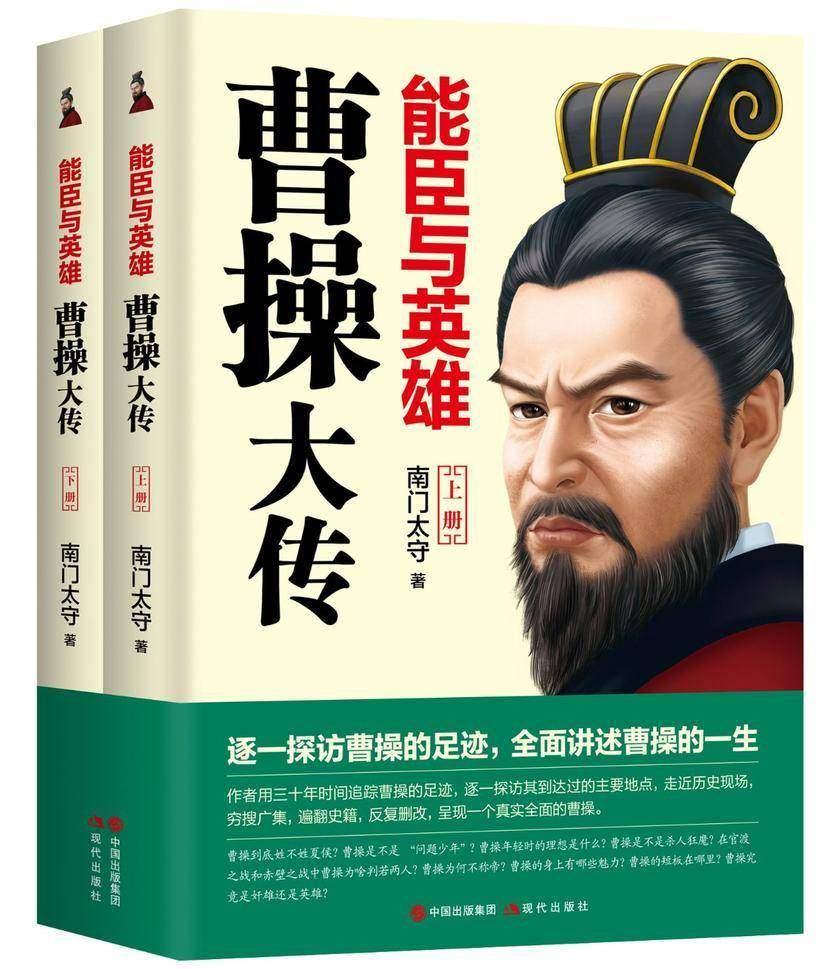能臣与英雄:曹操大传(全2册)