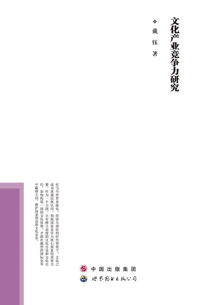 文化产业竞争力研究(仅适用PC阅读)